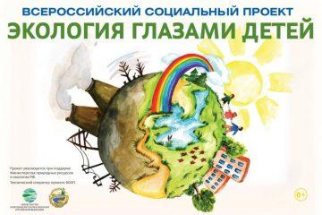 Продолжается прием работ на конкурс рисунка «Экология глазами детей»
