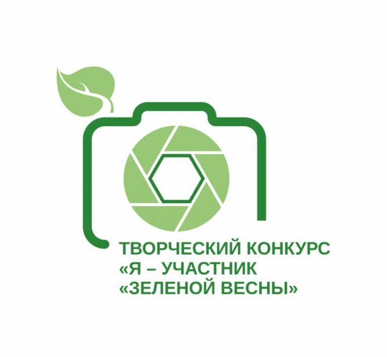 Творческий конкурс «Я — участник «Зеленой Весны-2020»