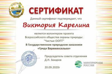 """Сертификаты участников акции """"Чистые ООПТ"""" уборке от мусора"""