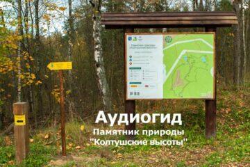 Аудиогиды для экомаршрутов на ООПТ Ленинградской области размещены в публичном доступе