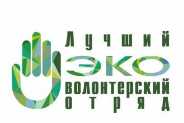 ВООП приглашает на встречу с победителями конкурса «Лучший волонтерский отряд»