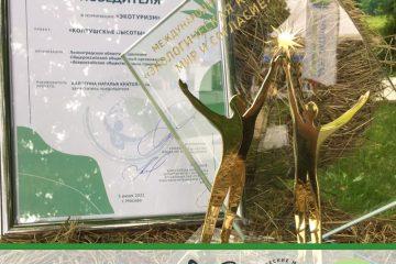 «Колтушские высоты» – победитель международного проекта «Экологическая культура. Мир и Согласие»