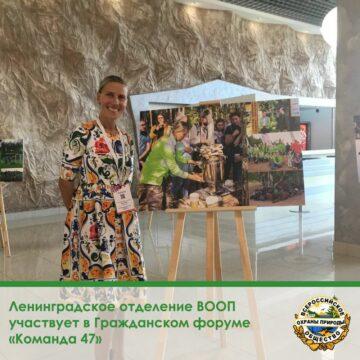 Ленинградское отделение ВООП участвует в Гражданском форуме «Команда 47»
