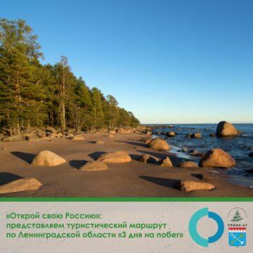 «Открой свою Россию»:  представляем туристический маршрут по Ленинградской области «3 дня на побег»