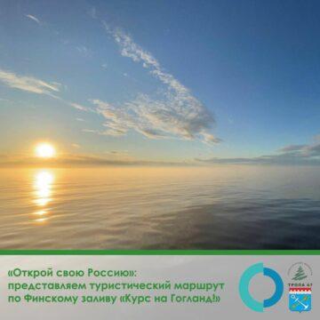 «Открой свою Россию»: представляем туристический маршрут по Финскому заливу «Курс на Гогланд!»